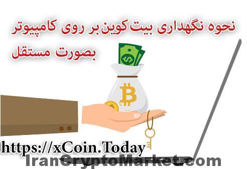 نرم افزارهای نگهداری بیت کوین Bitcoin Software