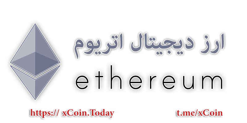 فناوری های مرتبط با ارز دیجیتال اتریوم Ethereum