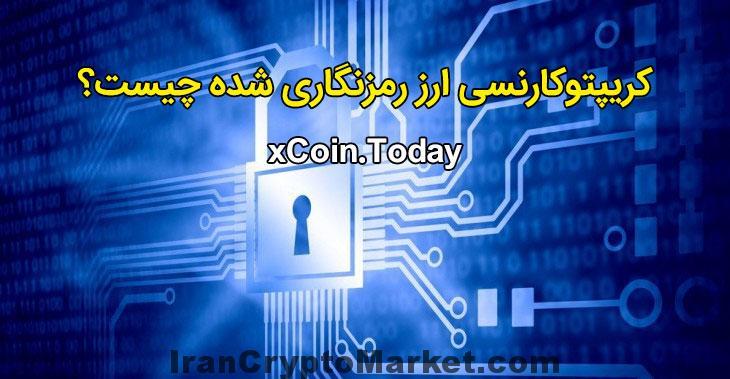 کریپتوکارنسی ارز رمزنگاری شده چیست؟