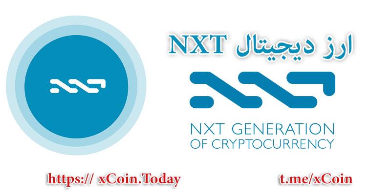 ارز دیجیتال NXT ان ایکس تی چیست ؟