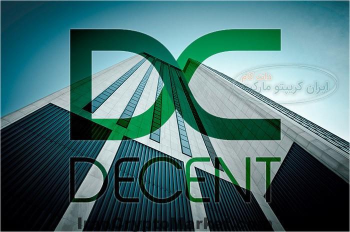 شبکه DECENT دیسنت : شبکه ای فراتر از تصور