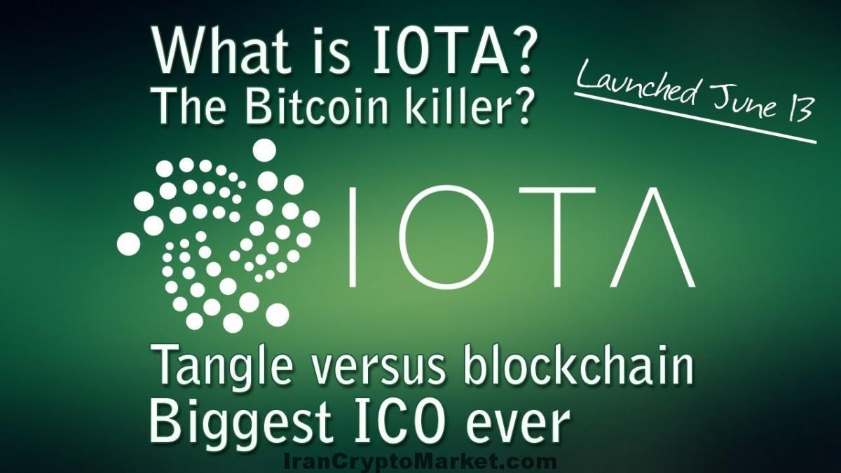 ارز دیجیتال آیوتا IOTA چیست؟