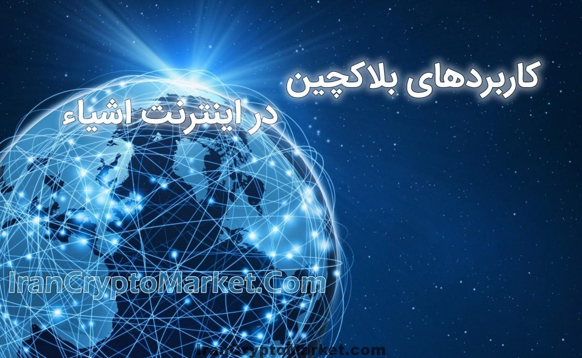 کاربرد زنجیره بلوکی در اینترنت اشیاء
