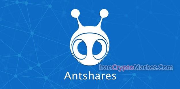 ارز دیجیتال AntShares – (نئو) چیست؟
