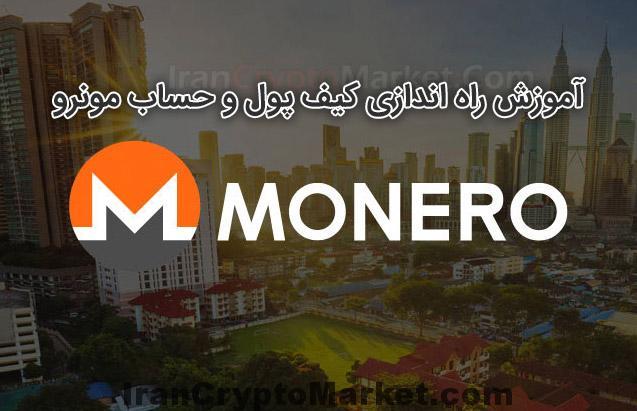 آموزش راه اندازی حساب و کیف پول مونرو Monero