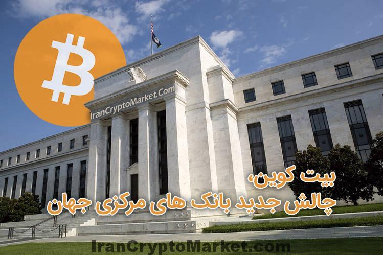 بیت کوین ، چالش جدید بانک های مرکزی جهان