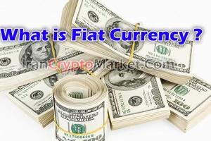 پول فیات Fiat چیست ؟