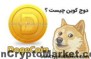 ارز دیجیتال Dogecoin - دوج کوین - داجکوین چیست