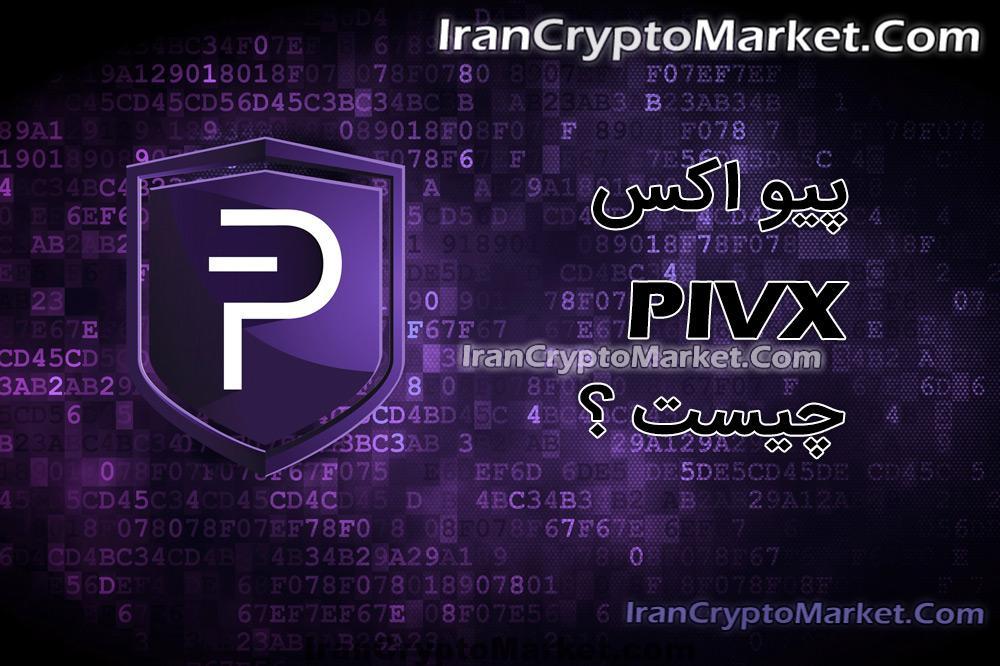 ارز دیجیتال PIVX – پیو اکس چیست ؟