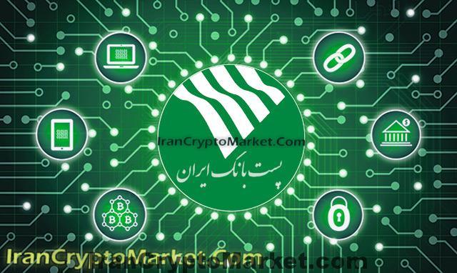 ارائه اولین ارز دیجیتال ایران توسط پستبانک