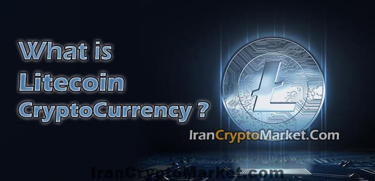 ارز دیجیتال لایت کوین Litecoin (LTC) چیست