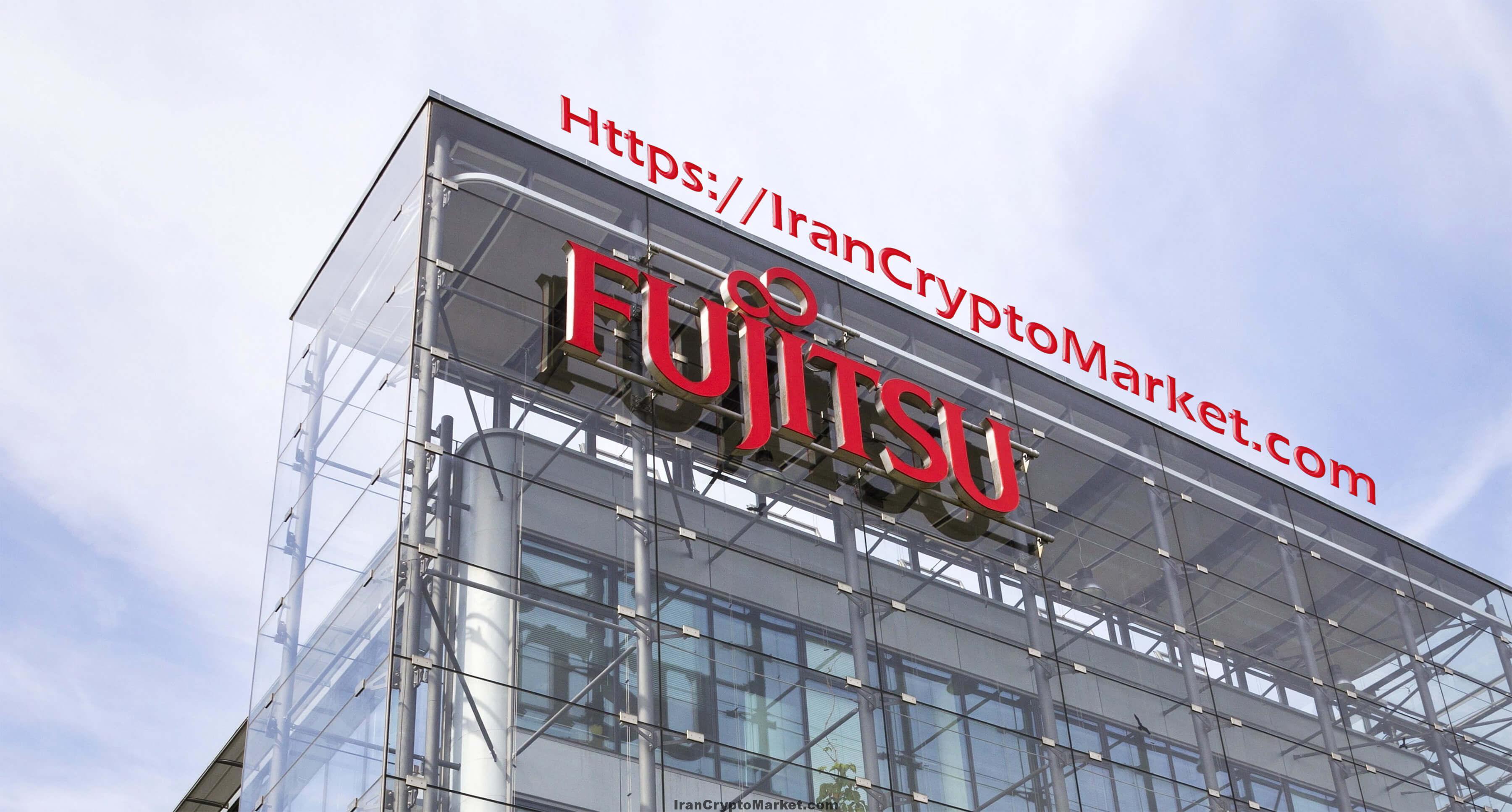 فوجیتسو درصدد کاهش ضریب خطای قراردادهای هوشمند است