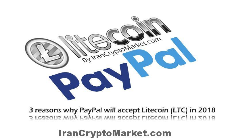 3 دلیل احتمال پذیرش لایتکوین Litecoin از طرف پی پال Paypal در سال 2018