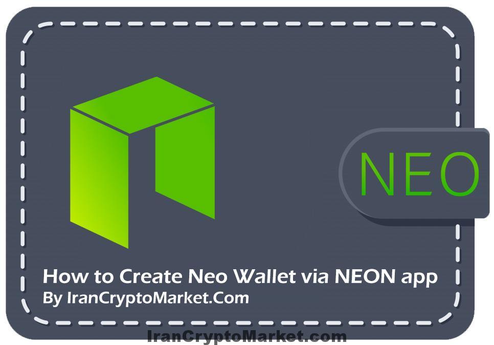 روش ساخت کیف پول نئو NEO wallet توسط NEON