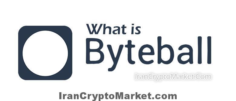 بایت بال Byteball چیست و چگونه کار میکند