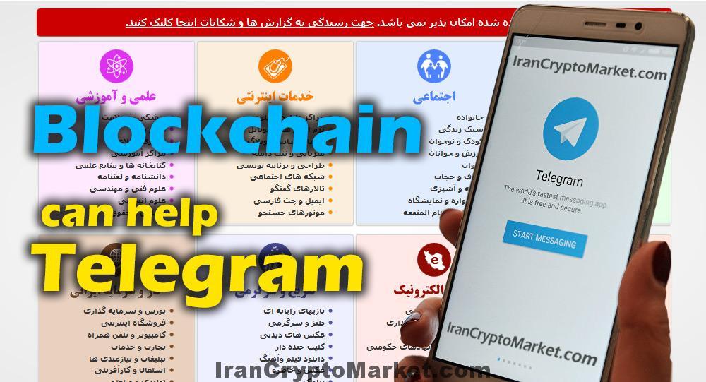 آیا فناوری بلاکچین میتواند به غیر ممکن نمودن فیلترینگ تلگرام کمک کند
