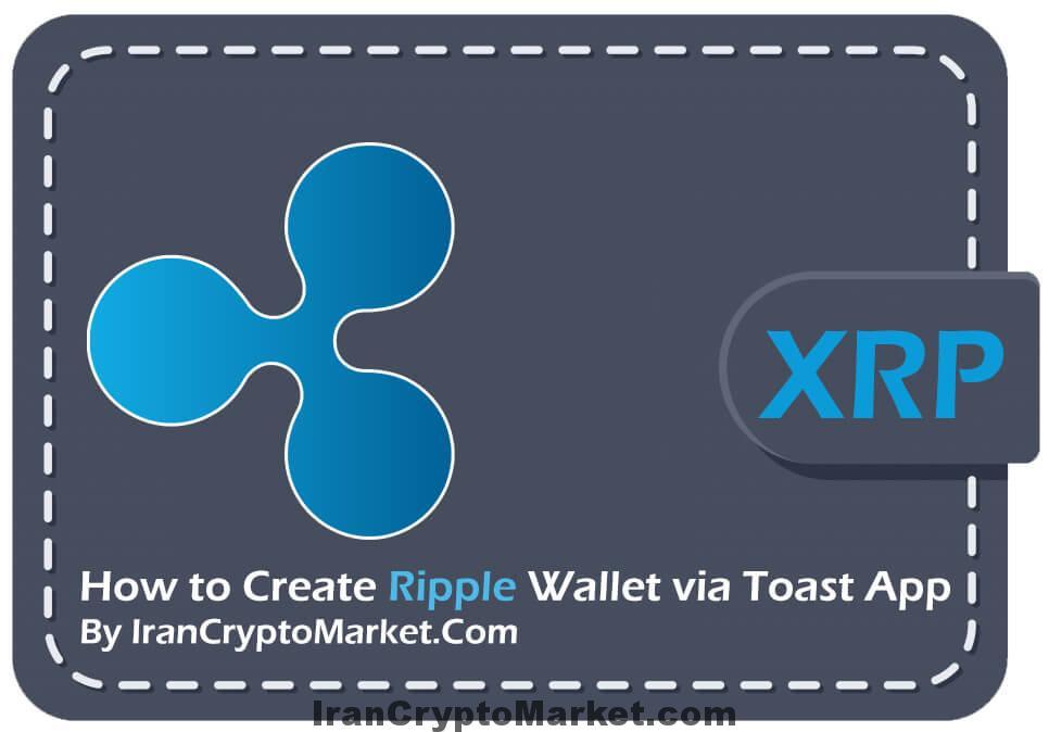 آموزش ساخت کیف پول ریپل با Toast Wallet
