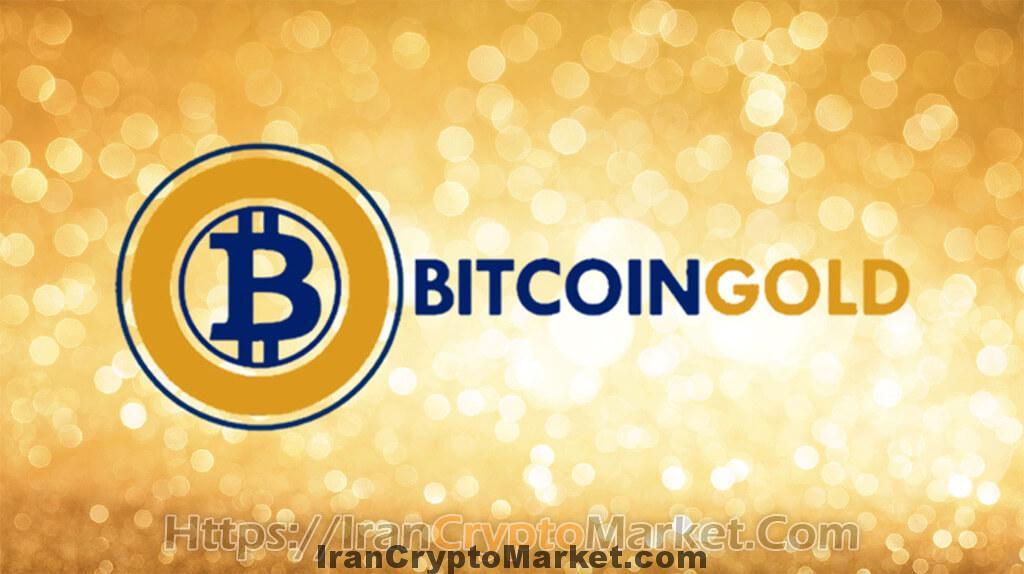 Bitcoin Gold چیست و چگونه کار می کند