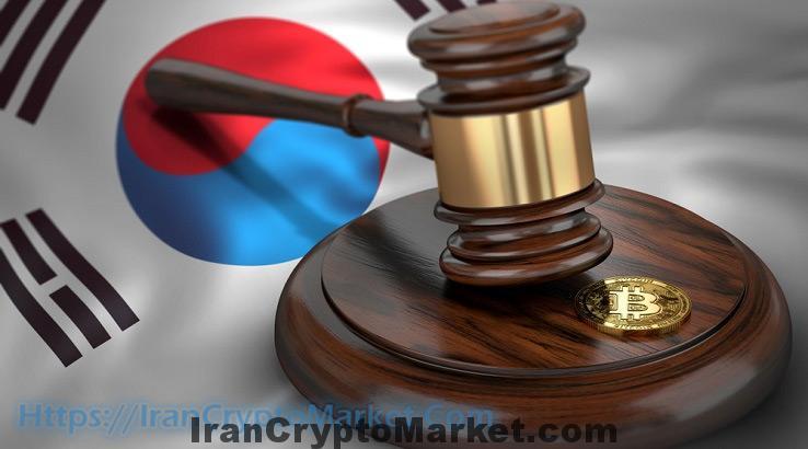 قانون گذاری جدید کره جنوبی درباره ICO ها پس از مسدود سازی آنها در سال 2017