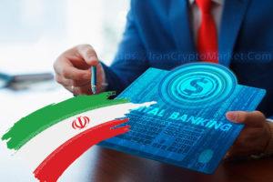 آینده و تصمیم ایران در خصوص ارزهای دیجیتال ؟ آیا ایران ارز دیجیتال را به رسمیت میشناسد؟