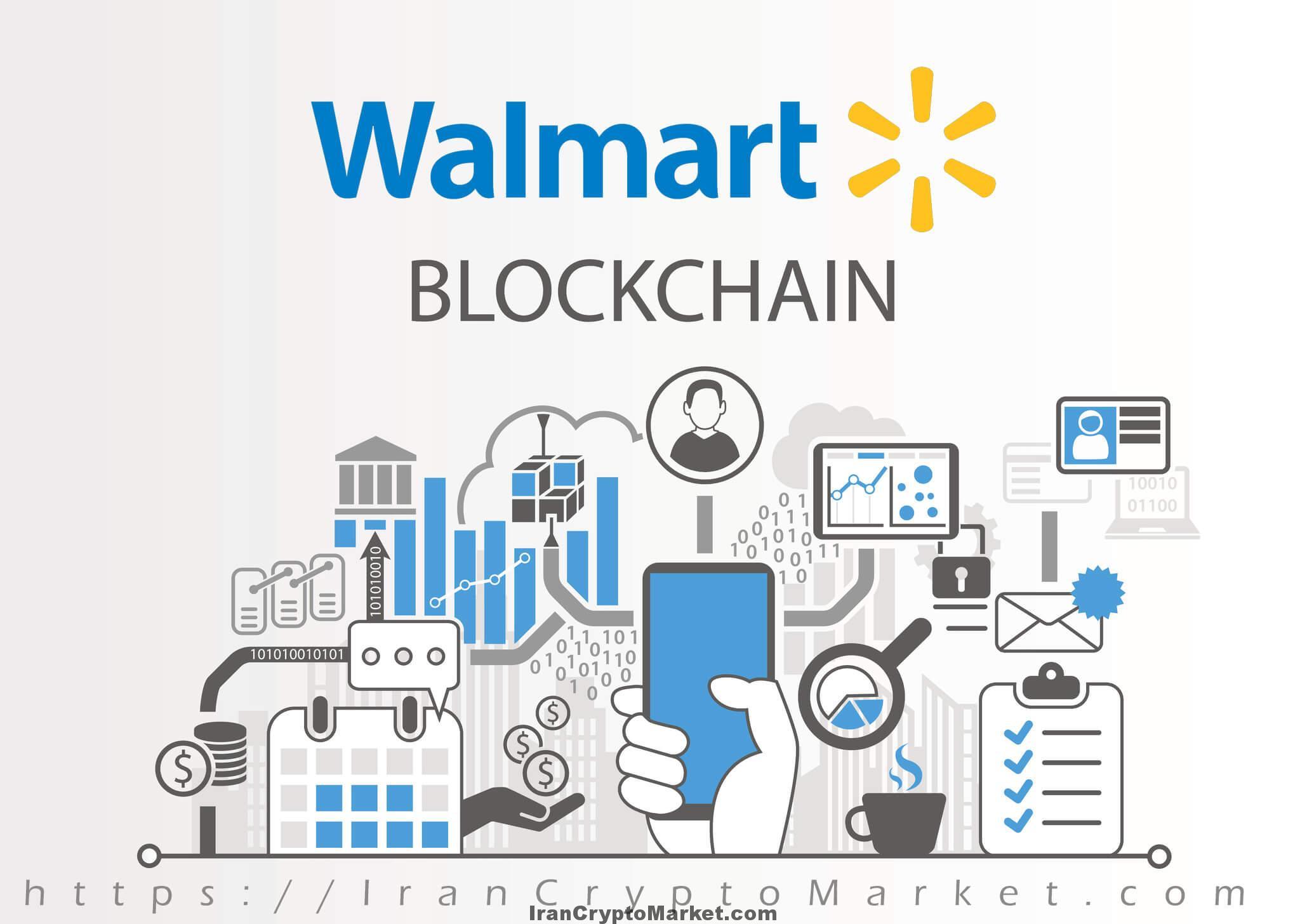 والمارت (Walmart) به دنبال ایجاد بازار دیجیتالی مبتنی بر بلاک چین است