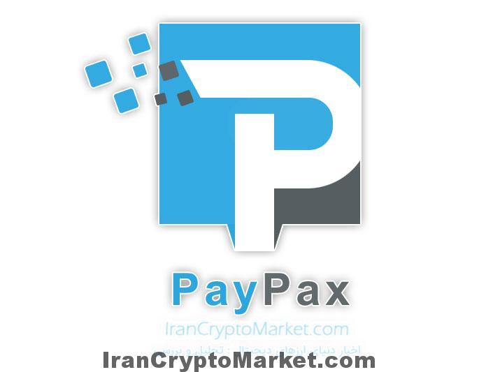معرفی سایت درگاه پرداخت پی پکس PayPax.net