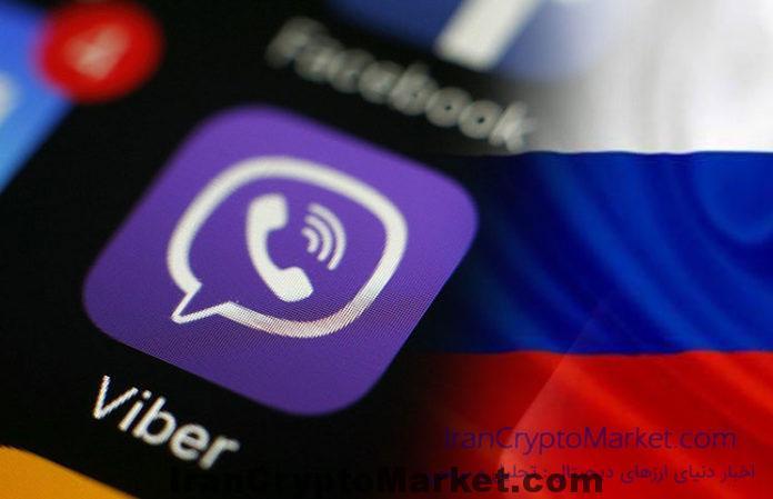وایبر ارز دیجیتال خود را سال 2019 در کشور روسیه راه اندازی میکند