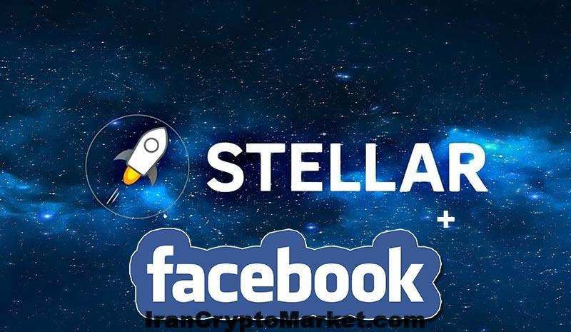 کمپانی فیس بوک همکاری با استلار (stellar) را تکذیب کرد