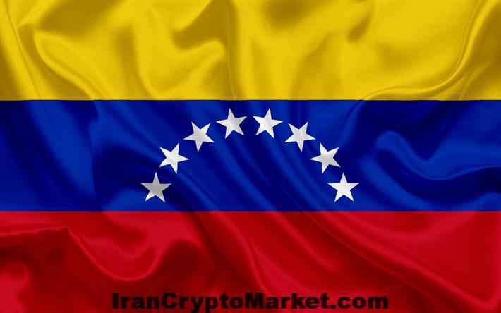 ونزوئلا دنبال ایجاد بانک مرکزی برای ارزهای دیجیتال است