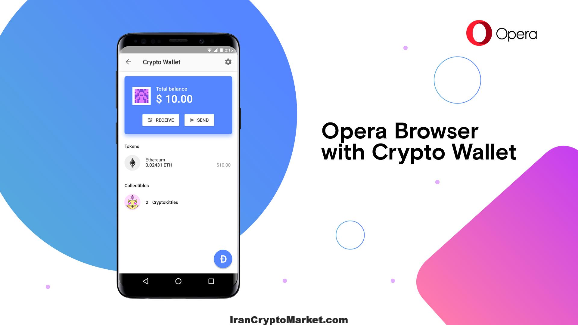 مرورگر جدید اپرا - Opera Labs با قابلیت کیف پول ارز دیجیتال