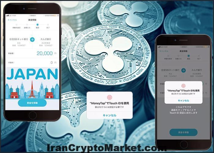 آغاز به کار اپلیکیشن انتقال وجه بین بانکی MoneyTap با شبکه ریپل در ژاپن