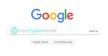 """جستجوی کلمه """"بیت کوین"""" در گوگل"""