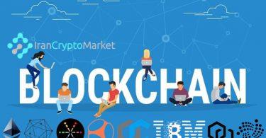معرفی 8 پلتفرم بلاک چین BlockChain برتر و موارد استفاده آنها