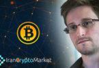 ادوارد اسنودن: بیت کوین آیا فرم جدیدی از پول است ؟