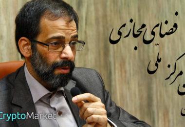 نظر سعید مهدیون، معاون مرکز ملی فضای مجازی در خصوص ارز دیجیتال