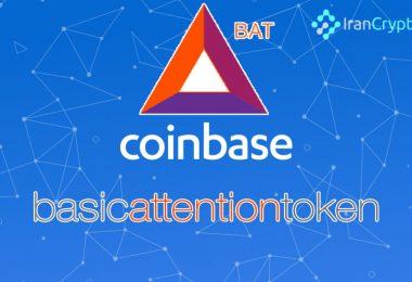افزوده شدن قابلیت خرید و فروش توکن BAT در صرافی ارز دیجیتال Coinbase