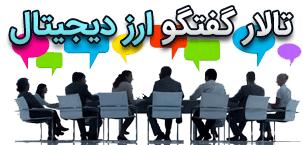 تالار گفتگو ارز دیجیتال