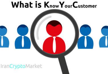 """KYC - """"مشتری خود را بشناسید"""""""