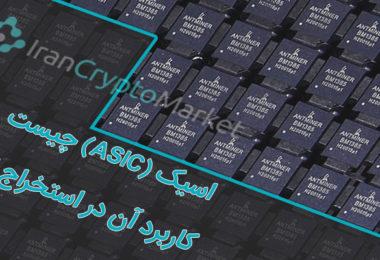 تراشه اسیک (ASIC) چیست و کاربرد آن در استخراج ارز دیجیتال