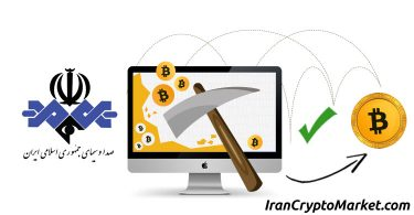 استخراج ارز دیجیتال در استودیو صدا و سیما جمهوری اسلامی ایران